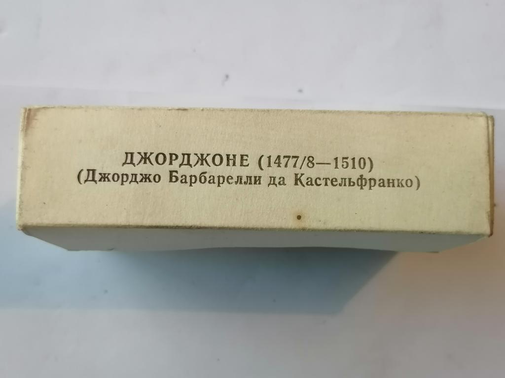 Диапозитивы живопись Джорджоне. 24 шт. новые