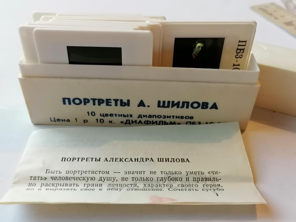 Диапозитивы Портреты Александра Шилова. 10 шт. новые