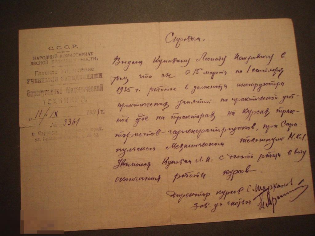 ДР18м 1935 Справка о работе Сарапульский Механический техникум Урал