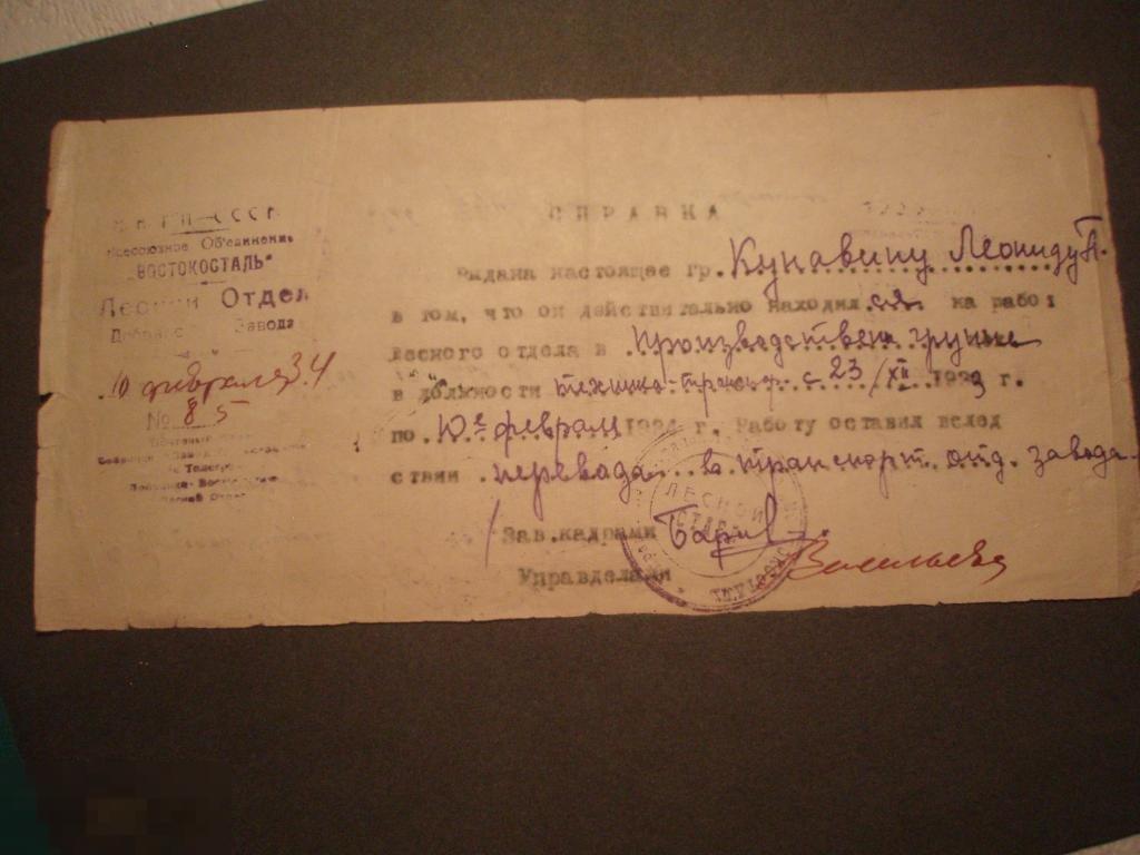 ДР19м 1934 Справка работнику Востокосталь Лесной отдел Добрянского Завода Печать
