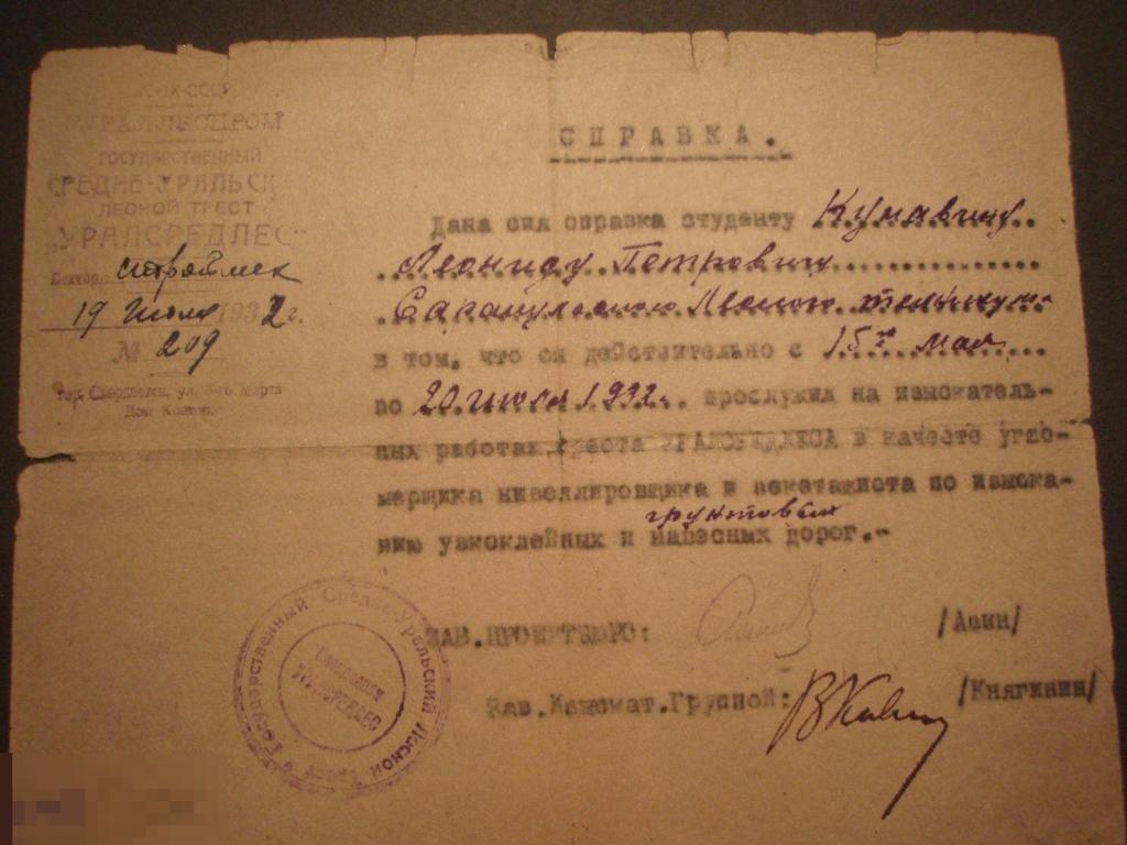ДР18м 1932 Справка о службе Уралсредлес Лесной трест  Свердловск Печать