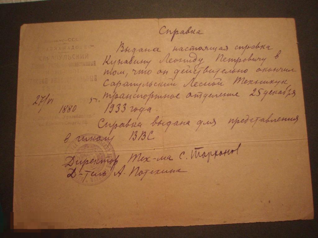 ДР18м 1935  Справка в школу ВВС об окончании Сарапульский Лесной техникум Печать Урал