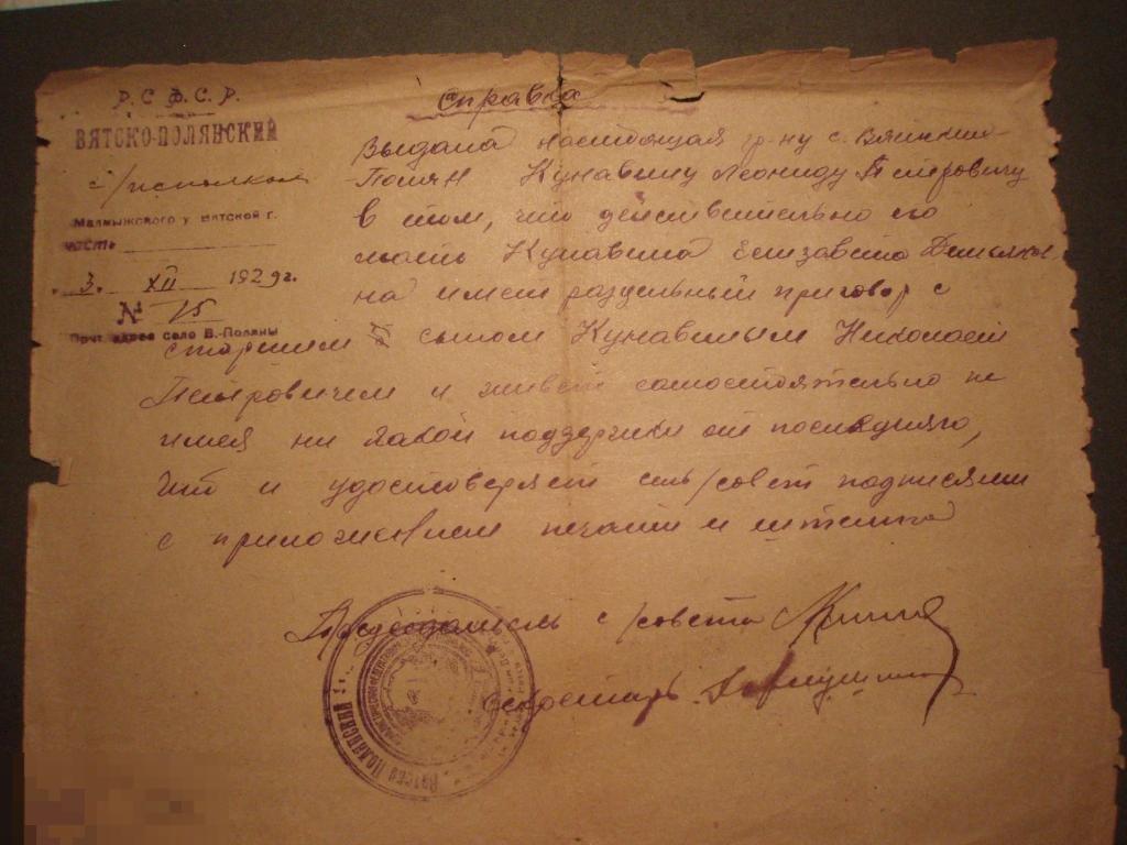 ДР18м 1929 Справка о раздельном приговоре ? Вятско-Полянский с/исполком