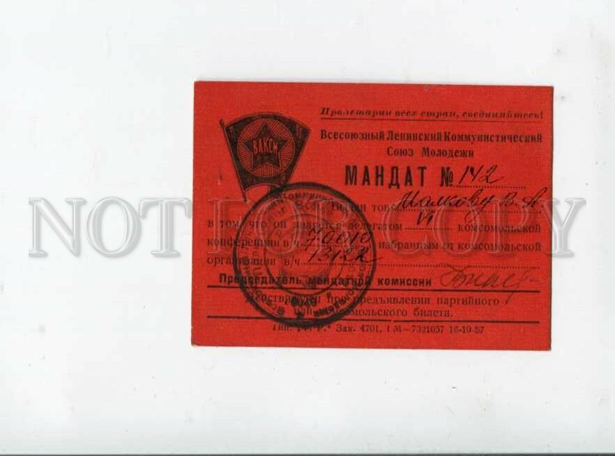 3117893 СССР ВЛКСМ ВОЙНА МАНДАТ 1950-х