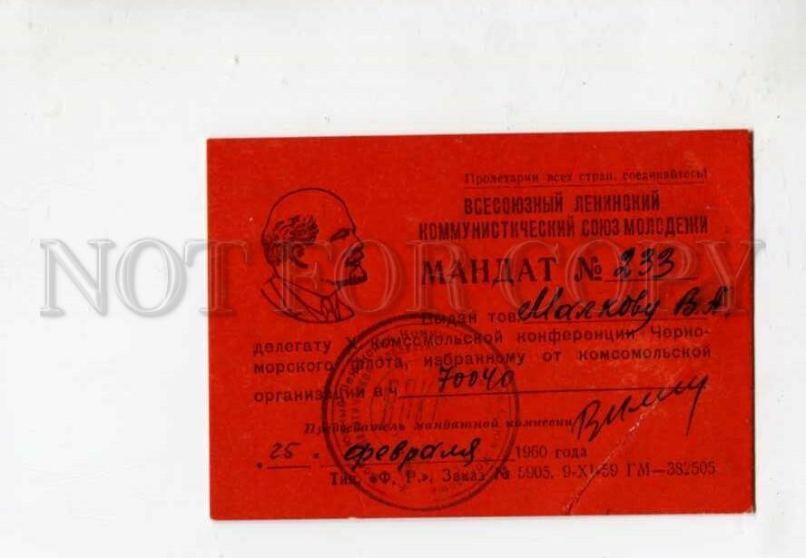 3117900 СССР ВЛКСМ ВОЙНА ФЛОТ МАНДАТ