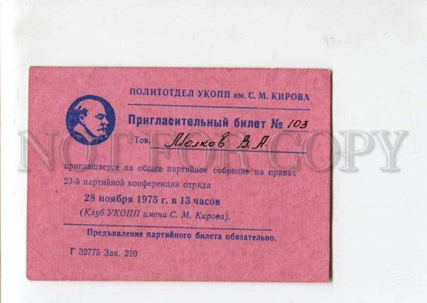 3117907 СССР ВЛКСМ ВОЙНА ПРИГЛАШЕНИЕ Билет 1970-х годов