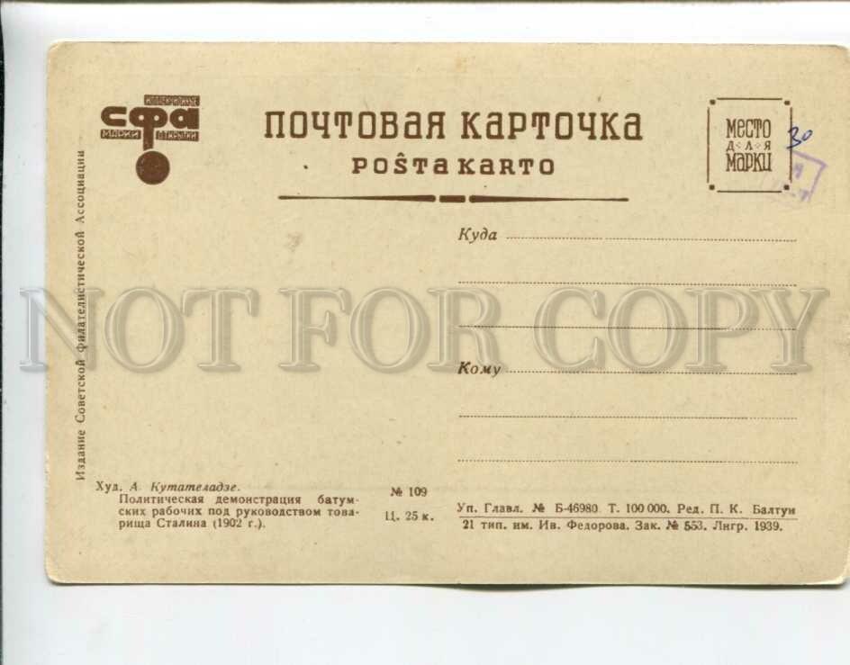 3162319 КУТАТЕЛАДЗЕ БАТУМ демонстрация СТАЛИН 1939