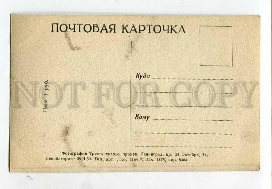 3135176 Марк РЕЙЗЕН ОПЕРА певец бас 1939 год фото