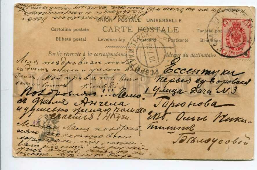 3161843 ЖИВОПИСЬ НЮ нимфа УТКА MOTTE SALON 1907