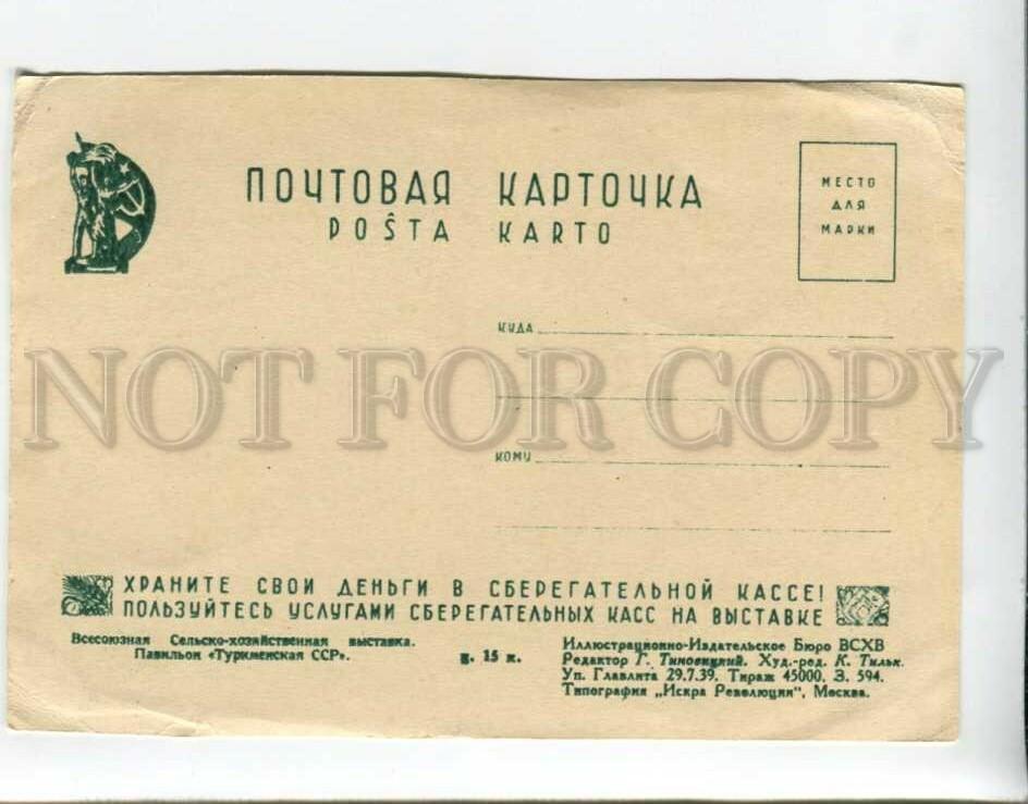 3162356 ВСХВ 1939 реклама Сберегательных касс #594