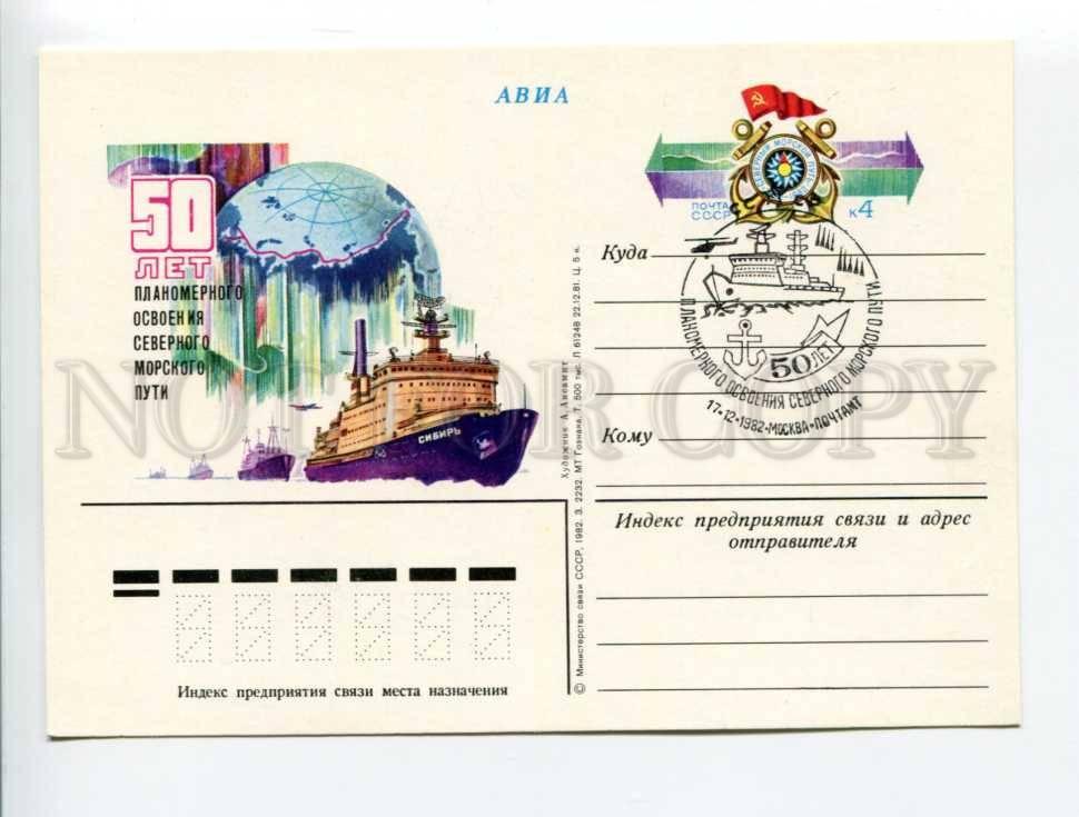 1982 художник северное море маршрут атомный ледокол сибирь почтовая карточка