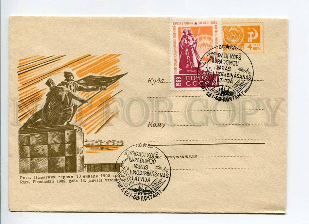 409031 СССР 1968 год Витолин РИГА статуя ГЕРОИ 13 января 1905 год конверт