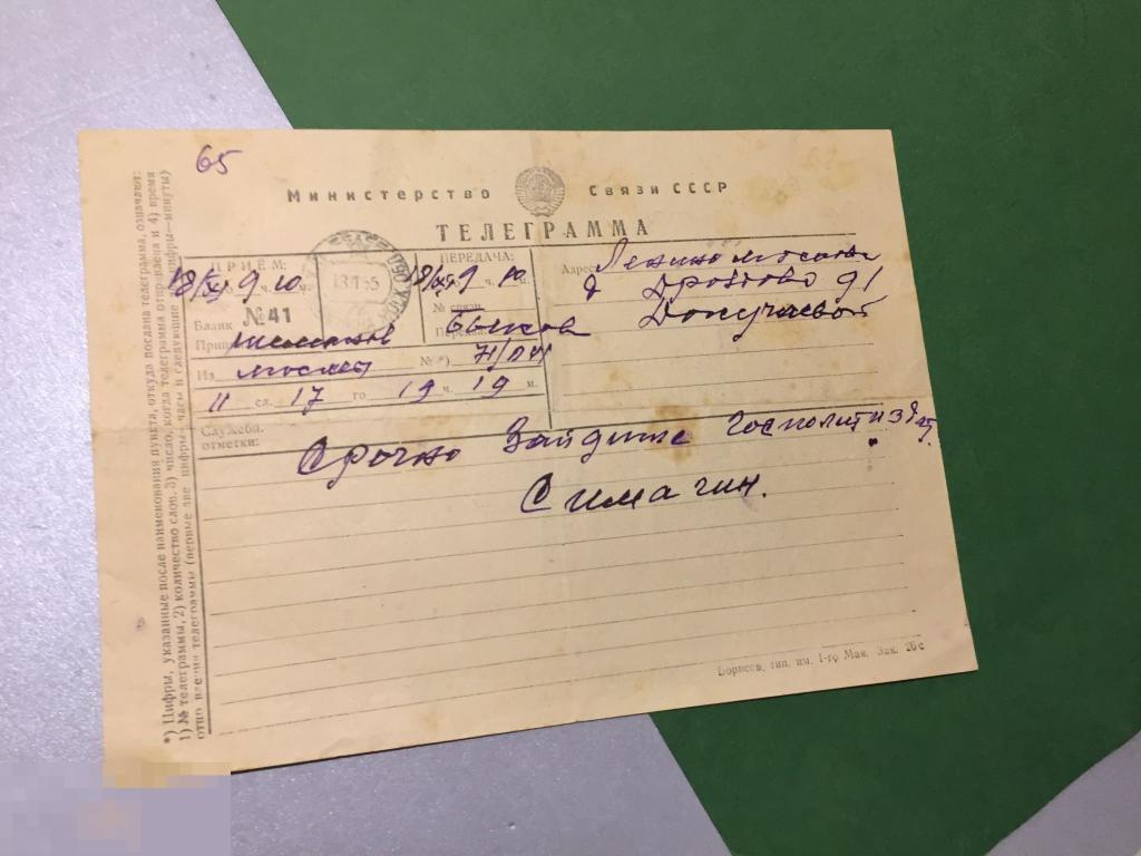 ПР1-3м 1965 Телеграмма Совхоз им. Ленина ? Вызов в Госполитиздат     ххххх