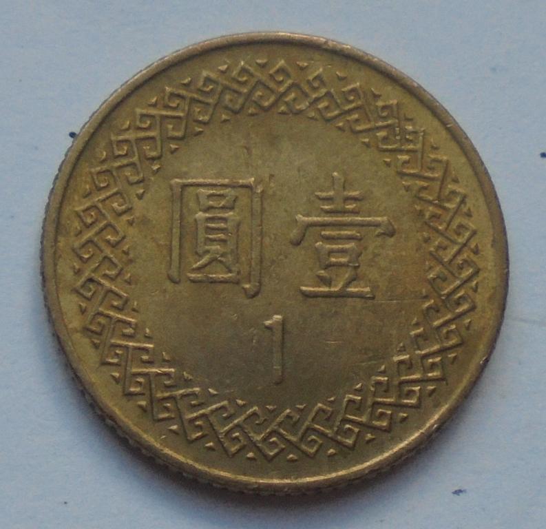 Тайвань 1 юань. Год не знаю. Портрет личность.С 1 рубля!