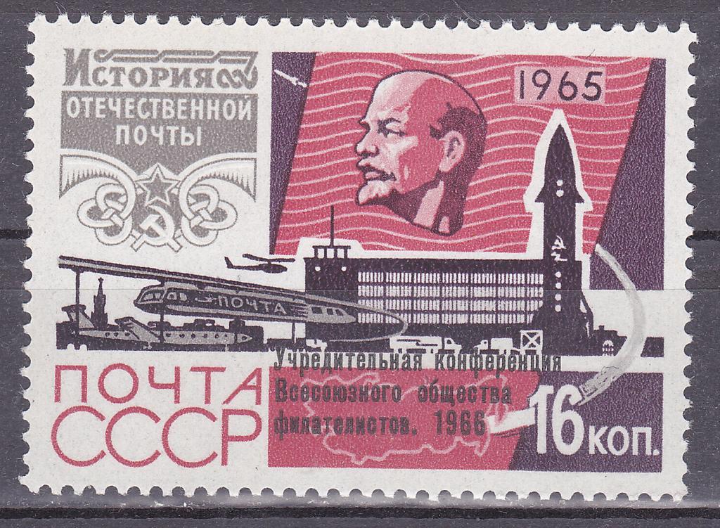 Марки СССР 1966 г. № 3331 Конференция Всероссийского общества филателистов ВОФ MNH