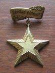 Болгария. Звезда Мать-Героиня. Медаль орден знак. Золото, Настоящее. С 1 РУБЛЯ