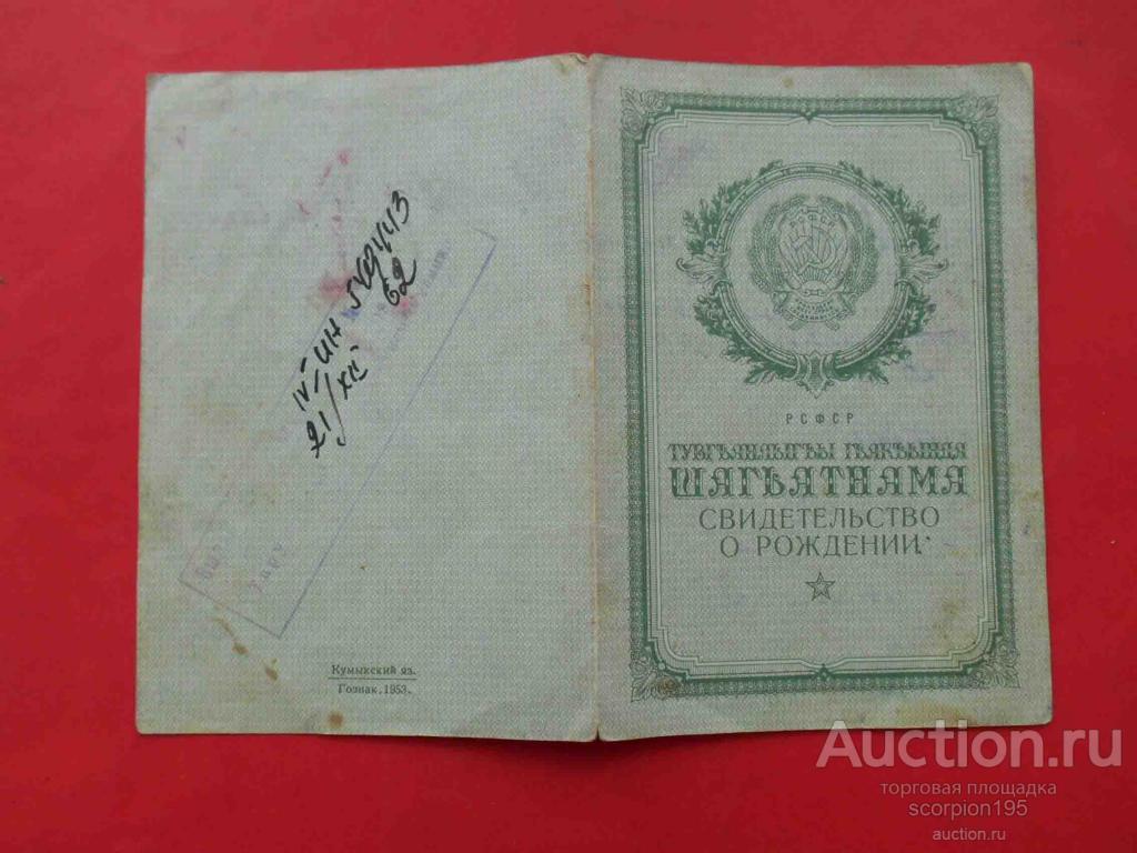 СВИДЕТЕЛЬСТВО О РОЖДЕНИИ 1962 РСФСР (бланк 1953) Дагестанская АССР, Дагестан