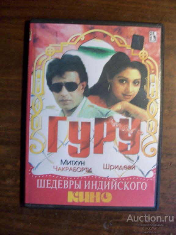 Гуру. Классика Индийского кино.