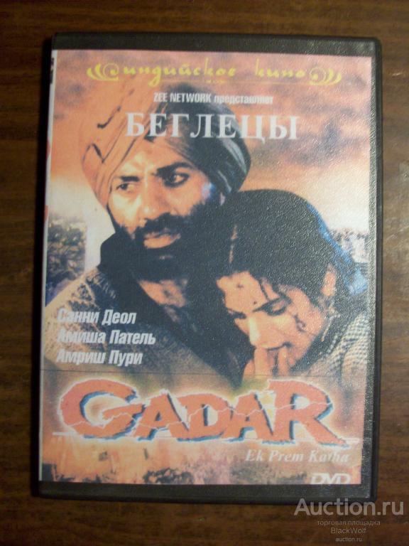 Беглецы. Классика Индийского кино.