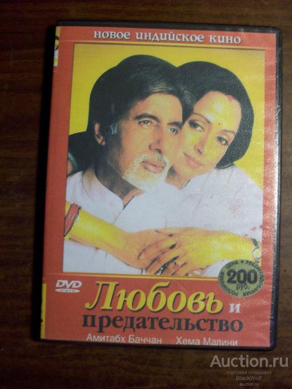 Любовь и предательство.Новое Индийское кино.