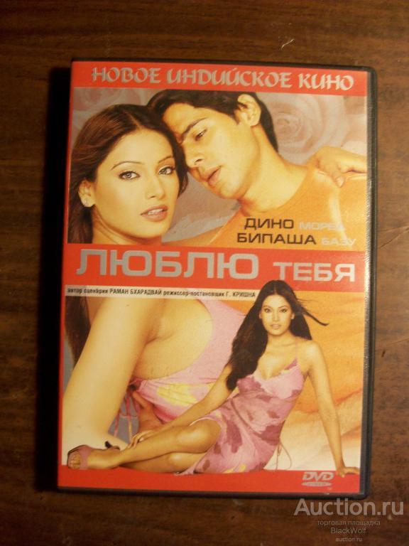 Люблю тебя.Новое Индийское кино.