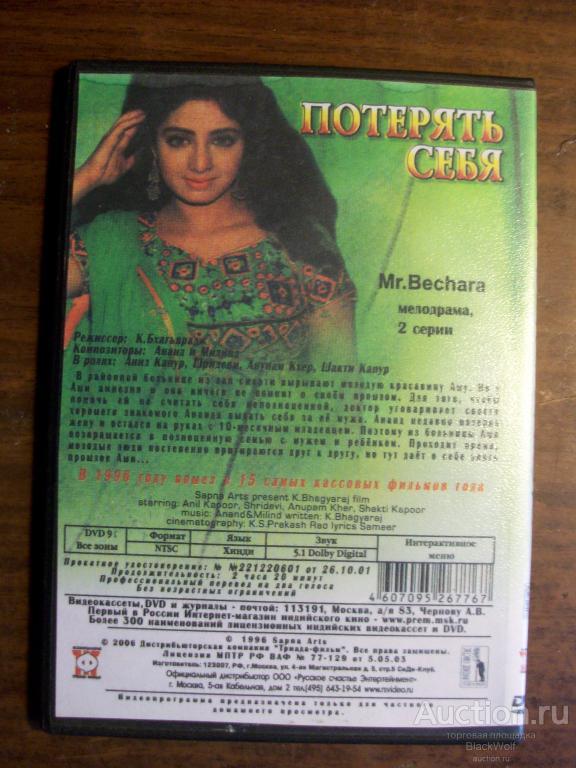Потерять себя. Классика Индийского кино.