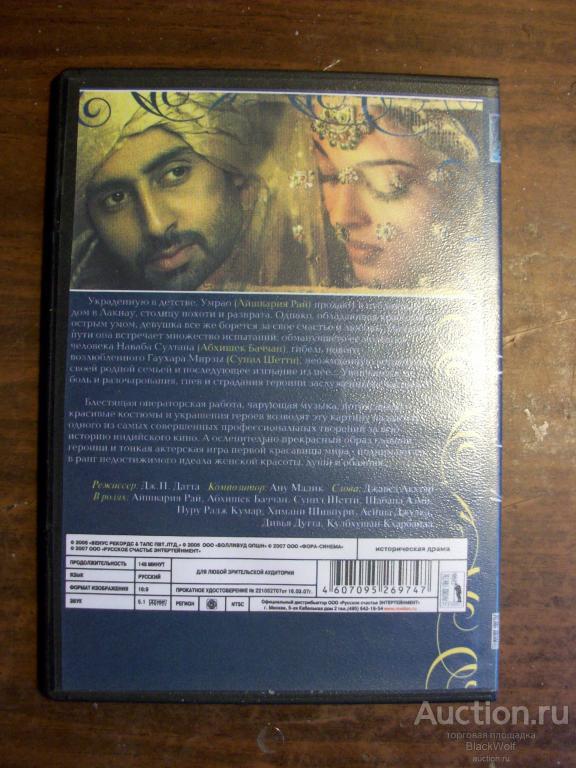 Красавица Лакнау. Классика Индийского кино.