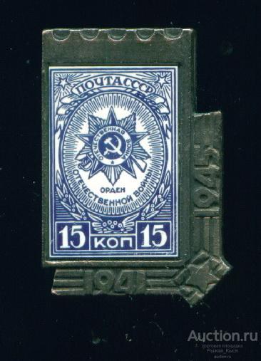 Значок-марка Орден Отечественной войны 1941-1945гг (стекло) (046126)