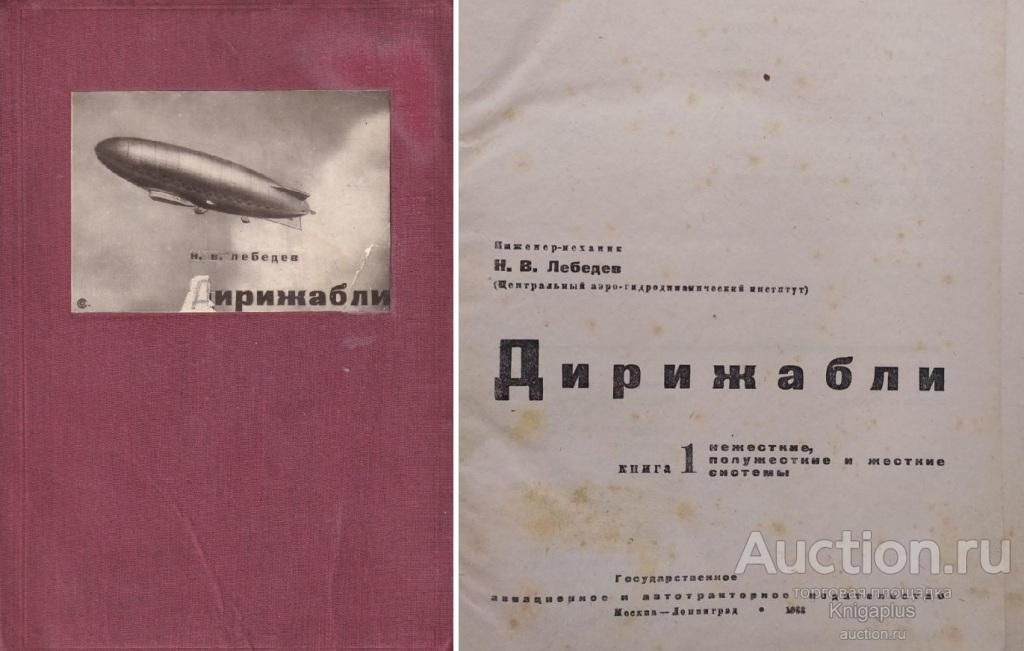 Лебедев Н.В. ##66262 Дирижабли. Книга 1. Нежесткие, полужесткие и жесткие системы