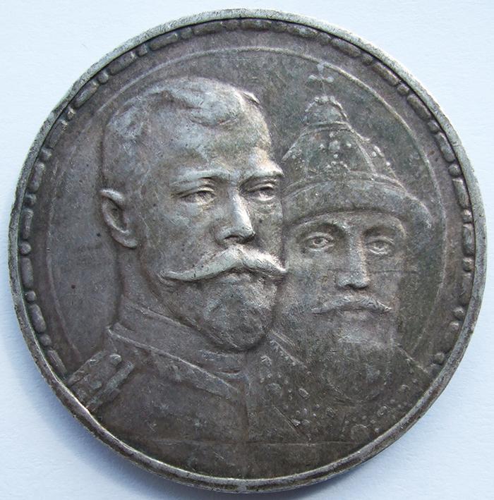 Рубль 1913 ВС в память 300-летия Дома Романовых AU плоский чекан