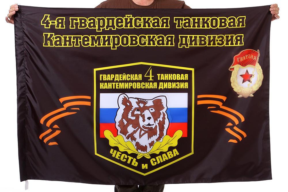flag_quot_4_ja_tankovaja_divizija_quot_2