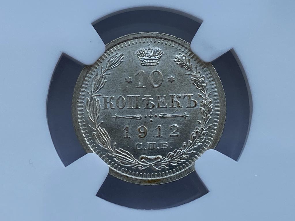 10 копеек 1912 СПБ ЭБ Слаб NGC MS 66