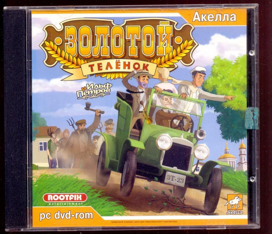 ЗОЛОТОЙ ТЕЛЕНОК 2003 PC DVD лицензия Акелла PC - игра отл.сост. (лот 7)