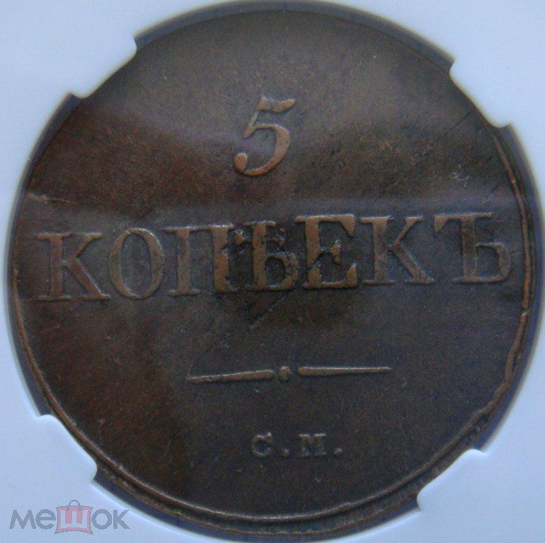 5 копеек 1834 СМ в слабе AU53