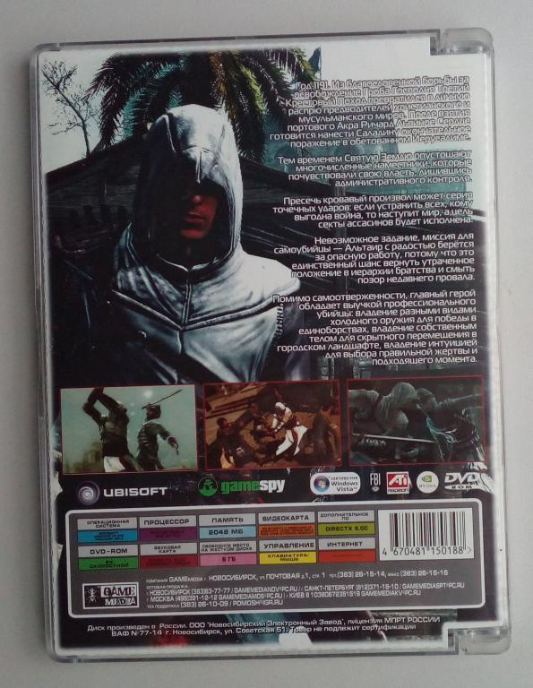 Assassin's Creed/Unofficial/DVD-ROM/PC/ПК/Super Jewel Box/стекло/распечатан