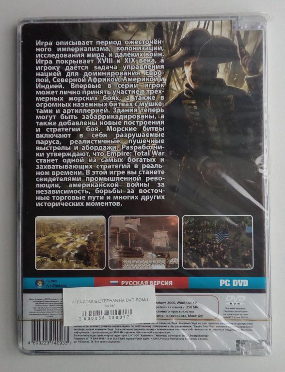 Empire: Total War/Unofficial/DVD-ROM/PC/ПК/Super Jewel Box/стекло/запечатан