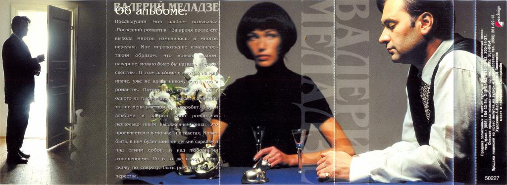 ВАЛЕРИЙ МЕЛАДЗЕ Самба белого мотылька 1998 Союз – SZ0902-98  + доп. slipcace лиц. кассета Новая (4)