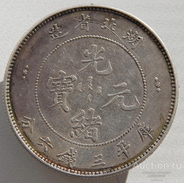 *AS* Китай Хубэй 50 центов 1895-1905 / China Hupeh prov. 3 Mace 6 Candareens 1895-1905 [RR] [633]