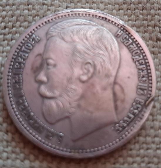 Монета 1901г Николай II