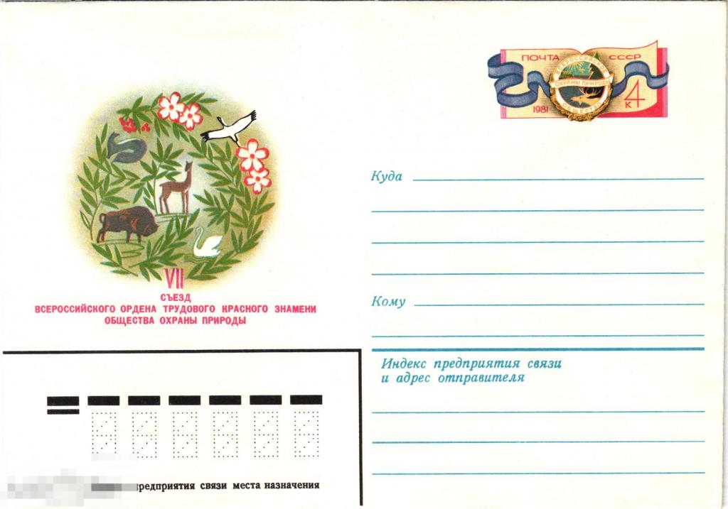 Л КсОМ 1981 VII съезд Всероссийского Ордена Трудового Красного Знамени Общества Охраны Природы