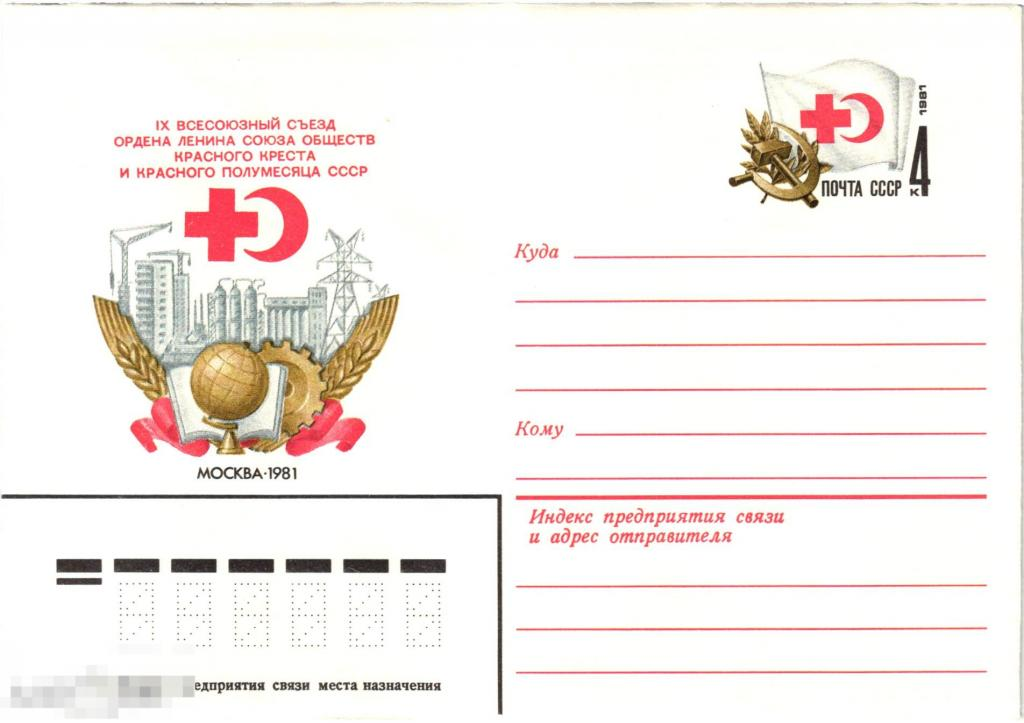 Л КсОМ 1981 IX Всесоюзный съезд ордена Ленина союза обществ Красного Креста и Красного полумесяца