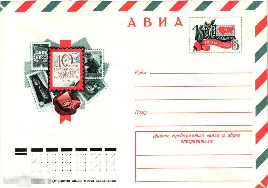 Л КсОМ 1976 10-летие образования Всесоюзного общества филателистов