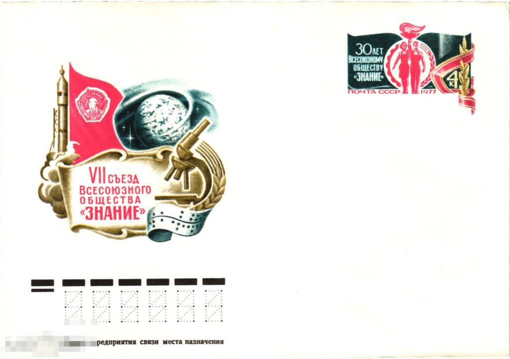 """Л КсОМ 1977 VII съезд Всесоюзного общества """"Знание"""""""