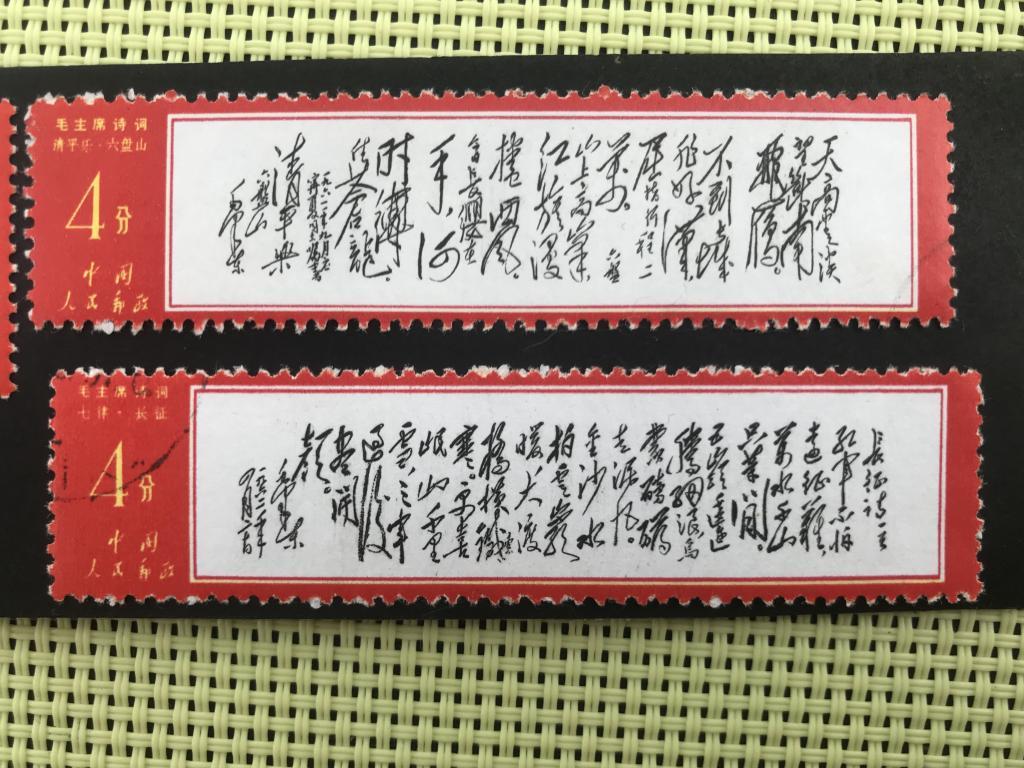 Китай 1967 W7 Поэмы Мао Дзе Дуна Poems of Mao оригинал с гашением 3 марки