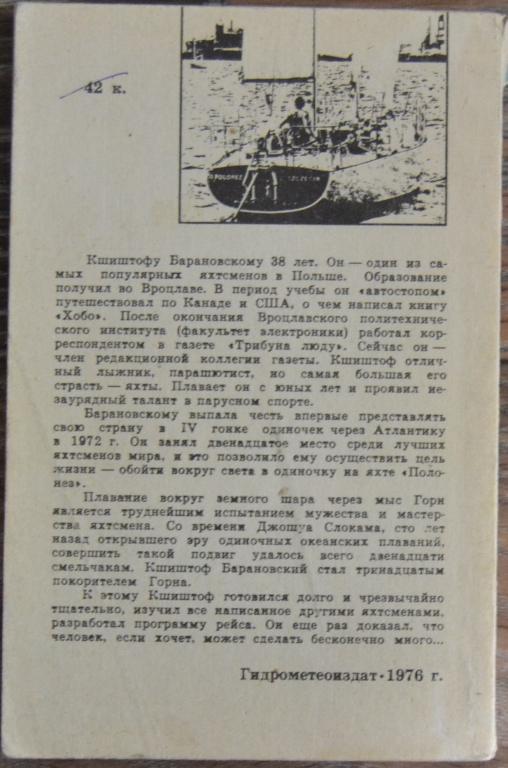 Кшиштоф Барановский Вокруг света на ПОЛОНЕЗЕ  1976 год  -- 9