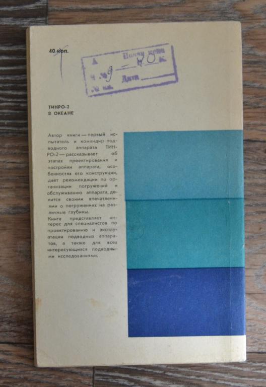 Гирс М.И. - Тинро - 2 в океане  1977 г. Серия : Техника освоения океана Покорение глубин -- 2
