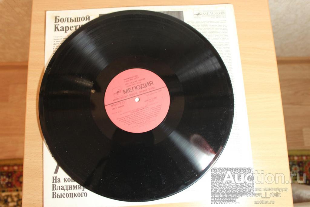 (№ 222) СССР 1980гг На концертах Владимира Высоцкого Выпуск 7 из 16 Пластинка винил конверт Мелодия