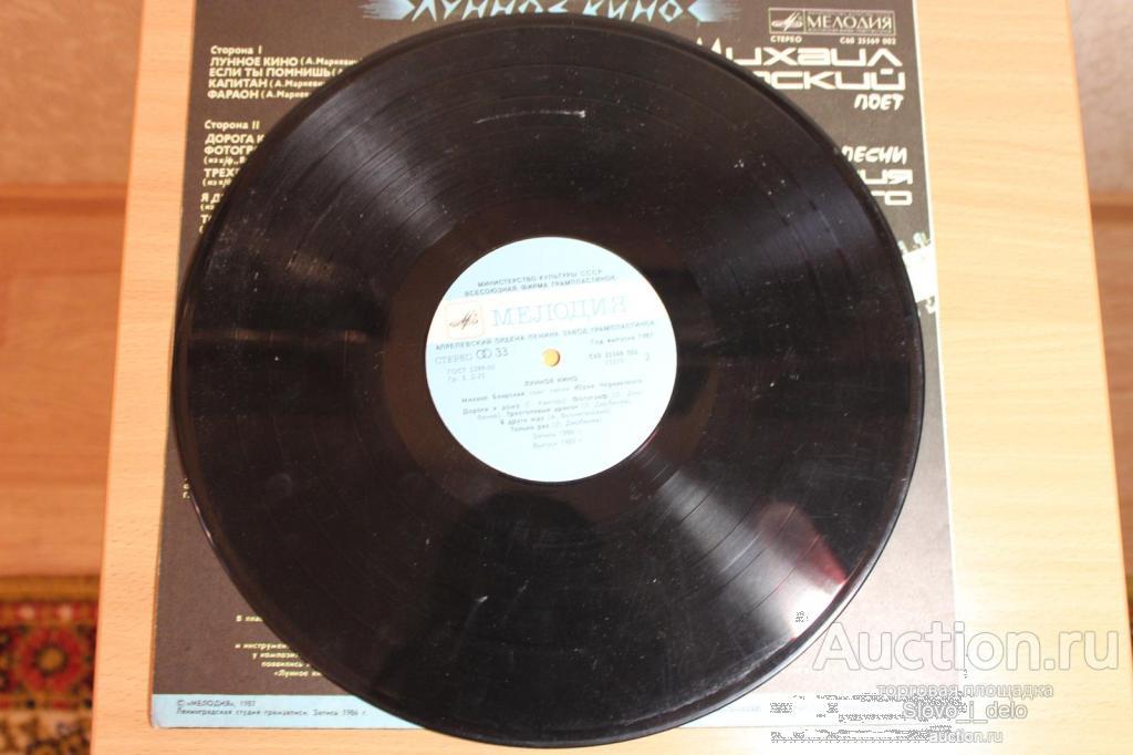 (№ 209) СССР 1970-80гг Михаил Боярский Пластинка винил конверт оригинал Фирма грамзаписи Мелодия