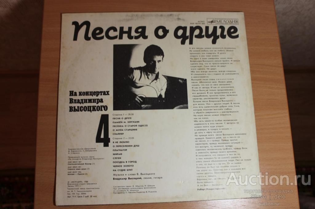 (№ 219) СССР 1980гг На концертах Владимира Высоцкого Выпуск 4 из 16 Пластинка винил конверт Мелодия