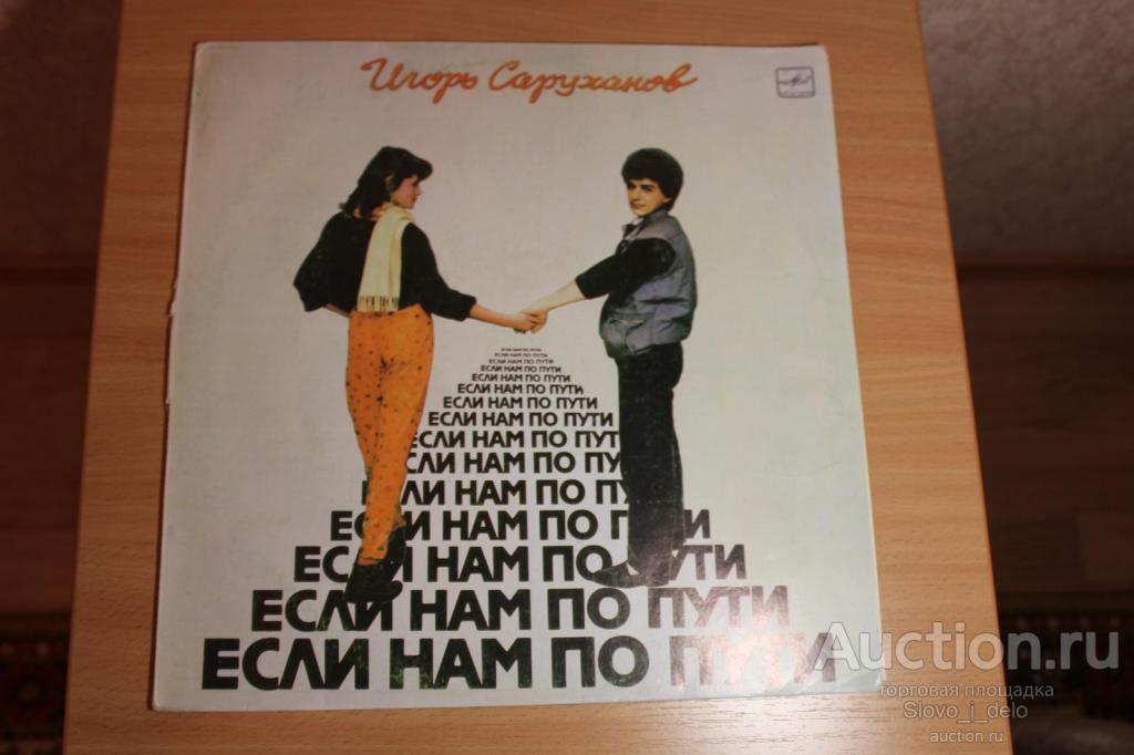 (№ 249) СССР 1970-80гг Игорь Саруханов. Пластинка винил конверт Фирма грамзаписи Мелодия